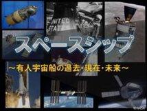 プラネタリウム一般向け投影「スペースシップ ~有人宇宙船の過去・現在・未来~」