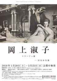岡上淑子コラージュ展-はるかな旅