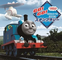 京都鉄道博物館×きかんしゃトーマス タイアップ企画 「きかんしゃトーマスとなかまたち Go!Go!スタンプラリー」