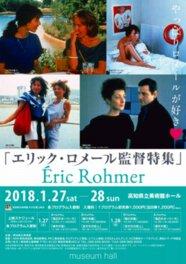 冬の定期上映会「エリック・ロメール監督特集」 やっぱりロメールが好き