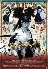 大阪ナイトカルチャー そとばこまちノンバーバルエンターテインメント「幕末」(ZAZA  HOUSE)