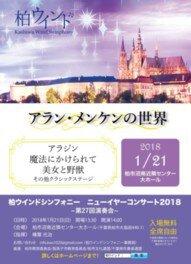 柏ウインドシンフォニー ニューイヤーコンサート2018~第27回演奏会~