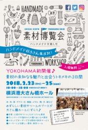 素材博覧会 -YOKOHAMA 2018-