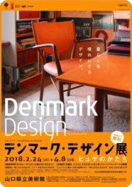 日本・デンマーク外交関係樹立150周年記念  デンマーク・デザイン展 ヒュゲのかたち