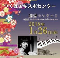 第20回 星空コンサート~音楽とプラネタリウムのコラボレーション~
