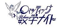 ロマンティック数学ナイトプライム信州松本