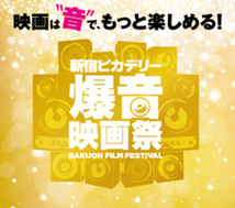 新宿ピカデリー爆音映画祭