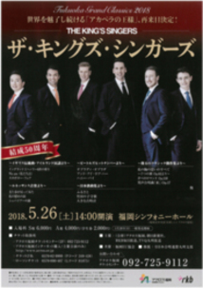ザ・キングズ・シンガーズ 福岡グランドクラシックス2018