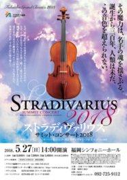 ストラディヴァリウス サミット・コンサート2018 福岡グランドクラシックス2018