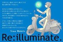 椎名渉 個展 Re:illuminate.