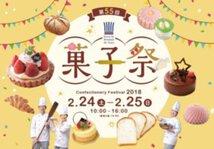 東京製菓学校「第55回菓子祭」