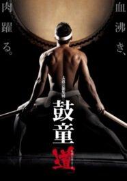 鼓童 特別公演2018「道」浅草公演