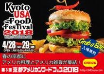 第3回 京都アメリカンフードフェス2018