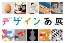 富山県美術館開館記念展 Part 3 「デザインあ展 in TOYAMA」