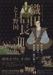 織田信長と上野国