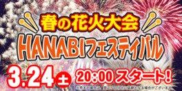 春の花火大会!HANABIフェスティバル