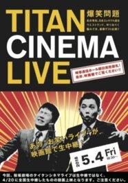 爆笑問題withタイタンシネマライブ(沖縄)