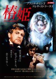 シネ・オペラ「椿姫」上映会