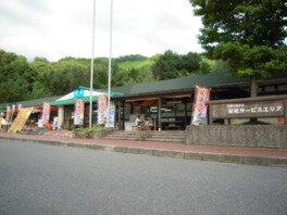 安佐SA(下り線)
