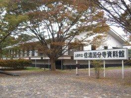 上田市立信濃国分寺資料館