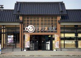 草津PA(上り線)