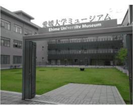 【臨時休館】愛媛大学ミュージアム