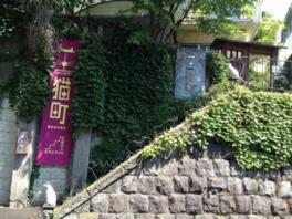 【臨時休業】谷中ギャラリー猫町