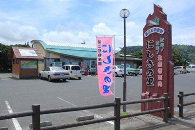 道の駅 錦江にしきの里