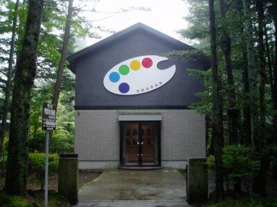 軽井沢型絵染美術館