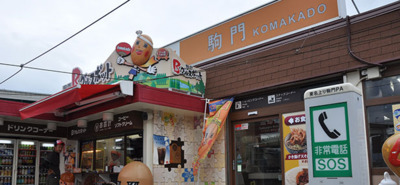 駒門PA(上り線)
