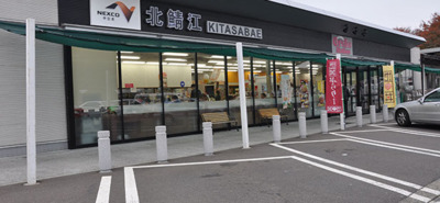 北鯖江PA(下り線)