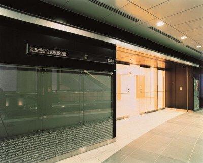 北九州市立美術館 分館