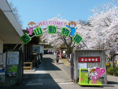 鯖江市西山動物園