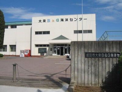 【2020年プール営業中止】成田市大栄B&G海洋センター