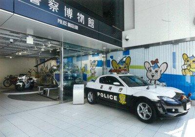 ポリスミュージアム(警察博物館)【臨時休館】