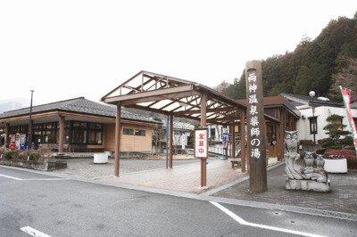 道の駅 両神温泉薬師の湯