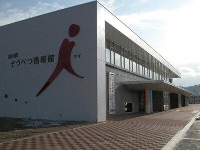 道の駅 そうべつ情報館i (アイ)