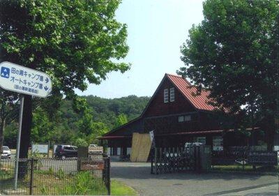 大池オートキャンプ場