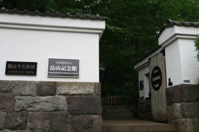 【長期休館中】畠山記念館