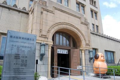 【臨時休館】横浜税関資料展示室 クイーンのひろば