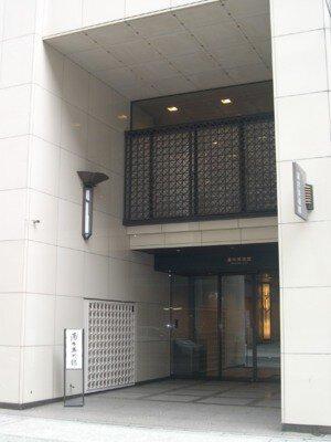 公益財団法人 湯木美術館