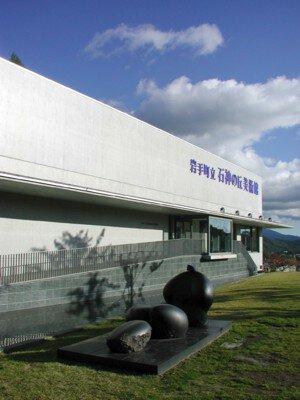【臨時閉館中】石神の丘美術館
