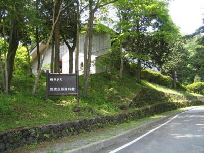 【臨時休館】軽井沢町歴史民俗資料館