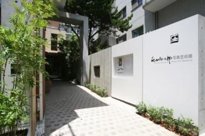 秋山庄太郎写真芸術館