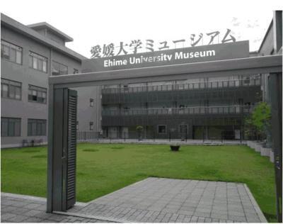 愛媛大学ミュージアム