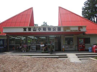 宝登山小動物公園