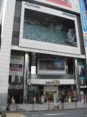 【一部営業時間短縮】新宿アルタ