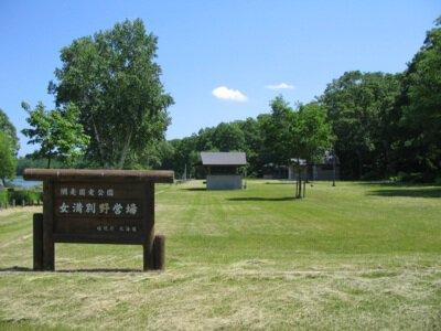 女満別湖畔野営場