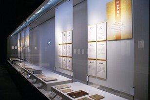 国文学研究資料館 展示室