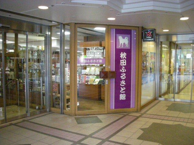 秋田ふるさと館